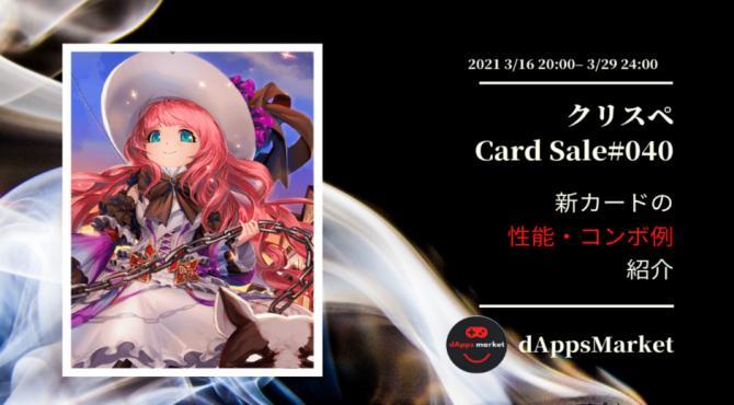 クリスぺ 新カードセール40|カードの性能とコンボ例を紹介