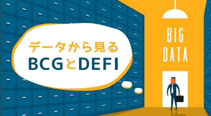 ウォレット・コントラクトデータから見る国内外NFTゲームとDeFi