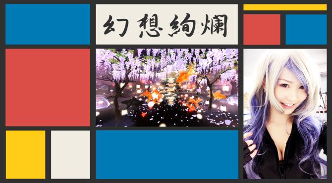 快挙!NFT・VRアート「幻想絢爛」が約69.6ETH(約1300万)で落札