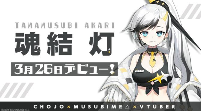 CHOJO|VTuber事務所『MUSUBIME△』のコラボVTuberがデビュー!
