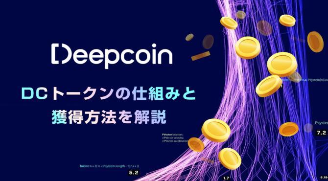 DeepCoin・ディープコイン|DCトークンの仕組みと獲得方法を解説