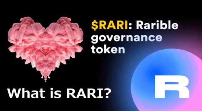 RARIとは?Raribleのガバナンストークンの仕組みと使い道を解説