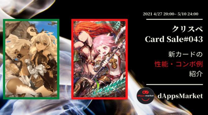 クリスぺ 新カードセール43|カードの性能とコンボ例を紹介