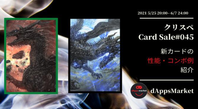 クリスぺ 新カードセール45|カードの性能とコンボ例を紹介