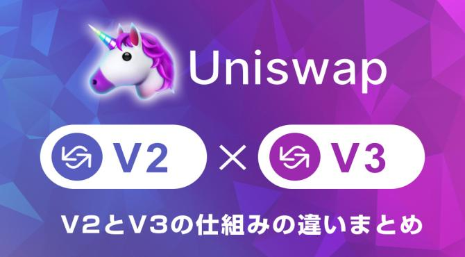 UniSwapV3(ユニスワップ)|V2との違いと流動性提供のやり方