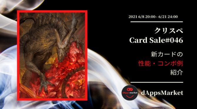 クリスぺ 新カードセール46|カードの性能とコンボ例を紹介