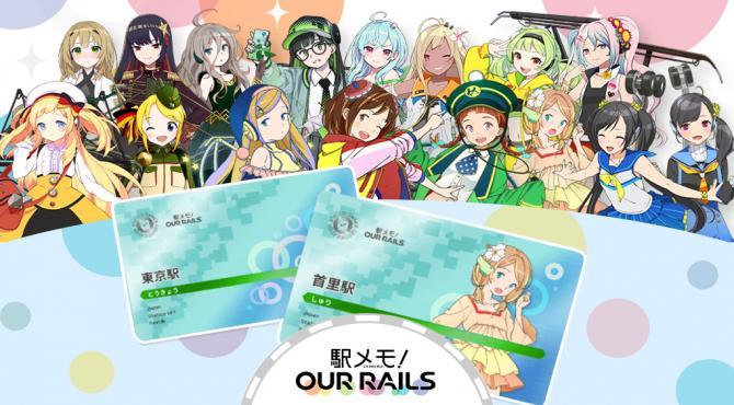 駅メモ! OurRails(アワメモ!) ユニマでステーションNFTを販売へ