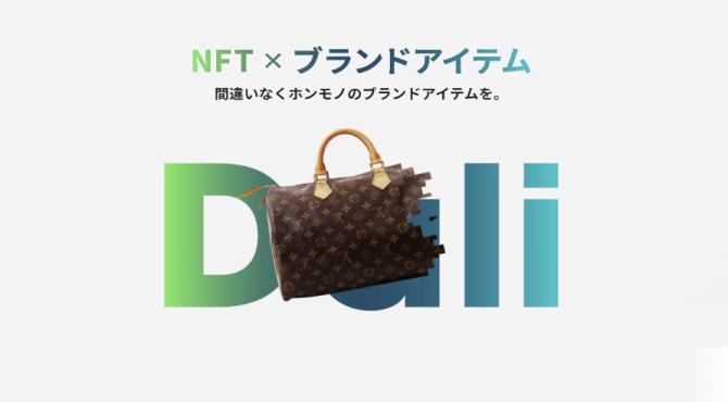 NFTとブランド品を交換!?NFTマーケットプレイス「Dali」の概要
