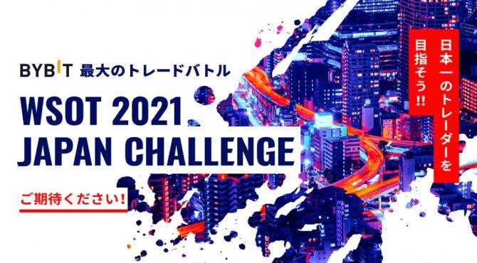 バイビット|「WSOT2021」の前哨戦「Japan Challenge」が開催へ
