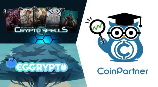 【企画】大手仮想通貨メディアが見たブロックチェーンゲームの課題