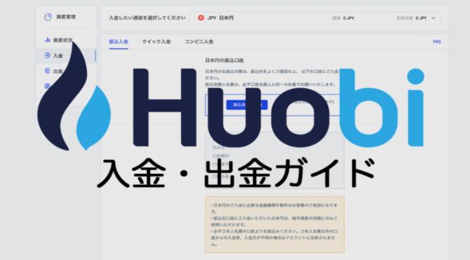Huobi Japan(フォビジャパン) 入金・出金方法と手数料を解説