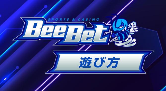 BeeBet(ビーベット) スポーツブック・カジノゲームの遊び方