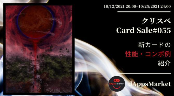 クリスぺ 新カードセール55|カードの性能とコンボ例を紹介