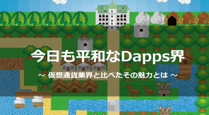 ダプマが考えた!Dapps業界の魅力とおすすめポイントを熱弁してみる