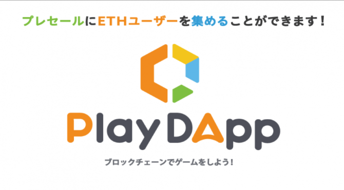 Dappsのプレセール通知!PlayDAppの特徴やメリットと事前登録方法