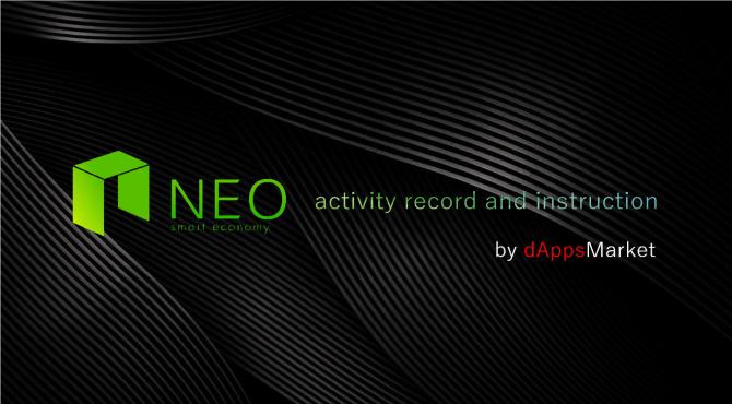 仮想通貨 NEO取材レポート|NEO(ネオ)とは?活動記録のまとめ