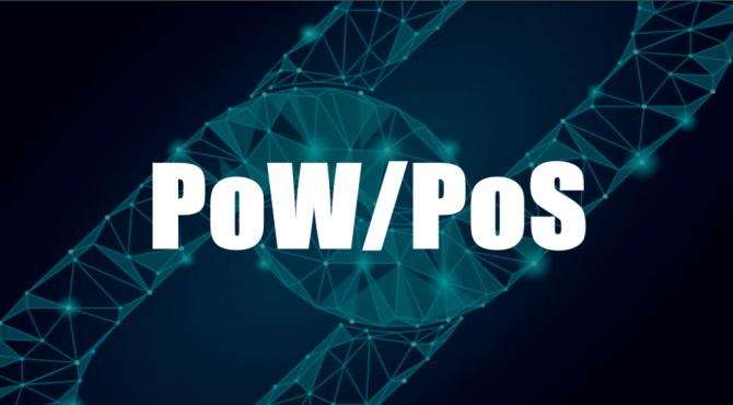 PoWとPoSの違いとは?スケーラビリティー問題と不正攻撃の耐性を比較