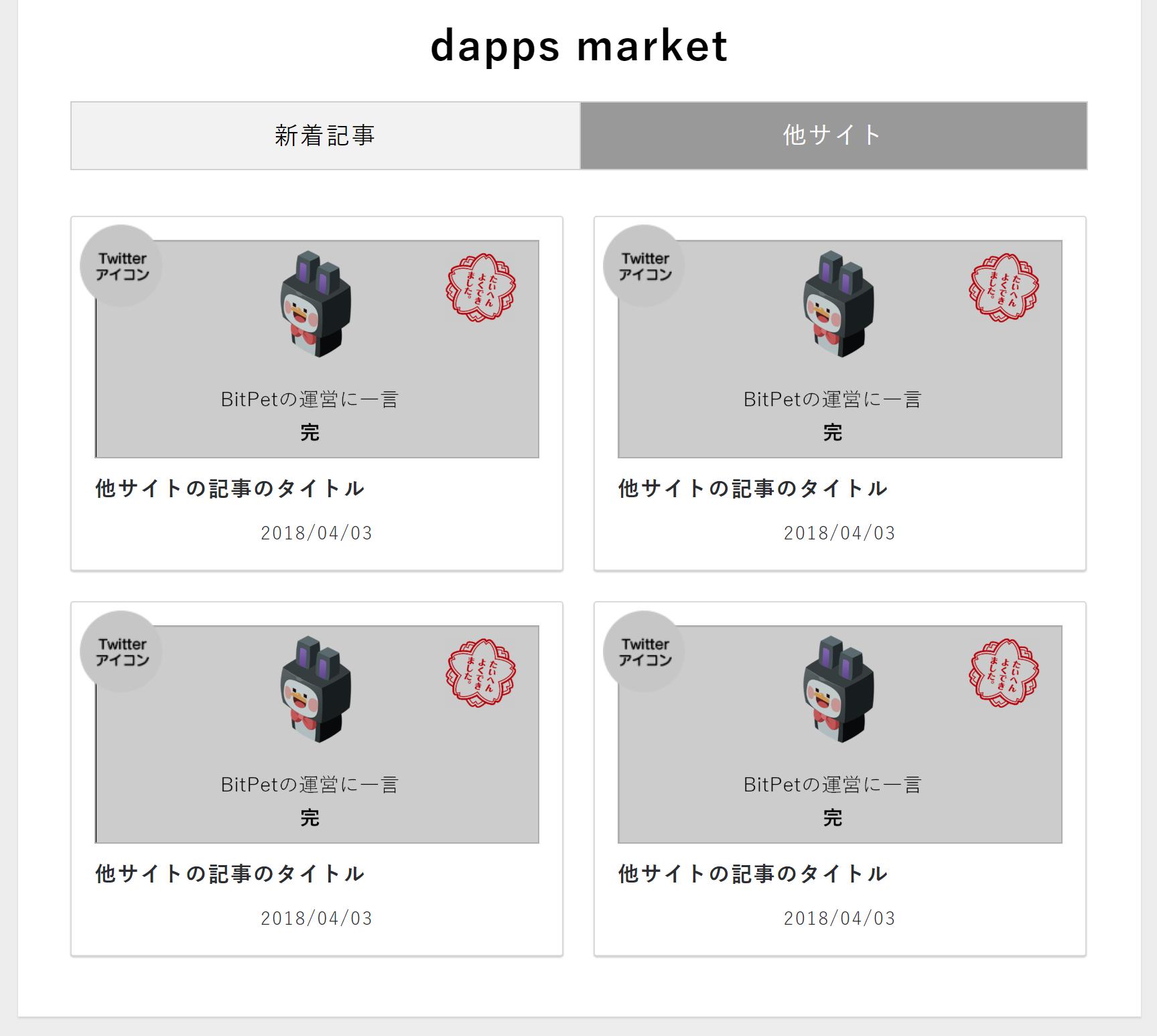 dappsmarket