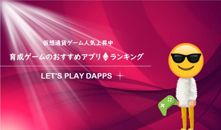 仮想通貨でDAPPSを遊ぶ!育成ゲームのおすすめアプリランキング