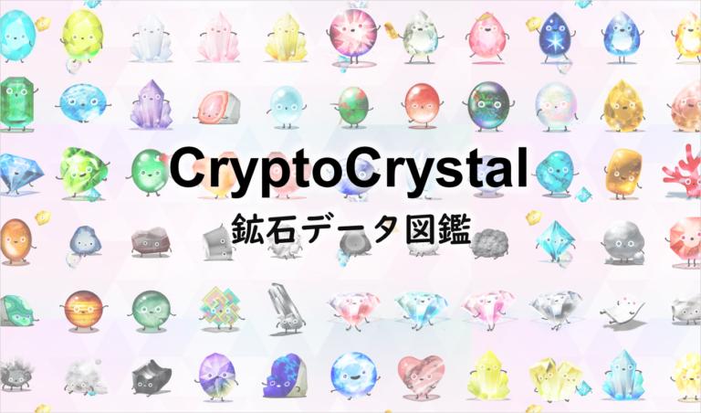 クリプトクリスタル CryptoCrystal |鉱石の完全データ図鑑まとめ