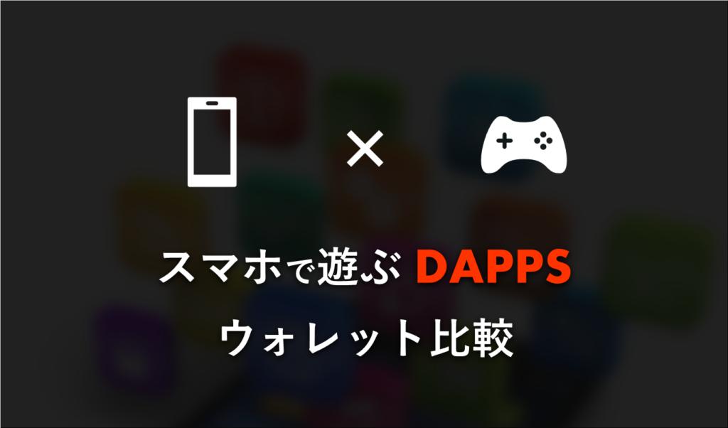 【人気ウォレット比較】スマホでDAPPSのゲームを遊ぶなら…どれ?