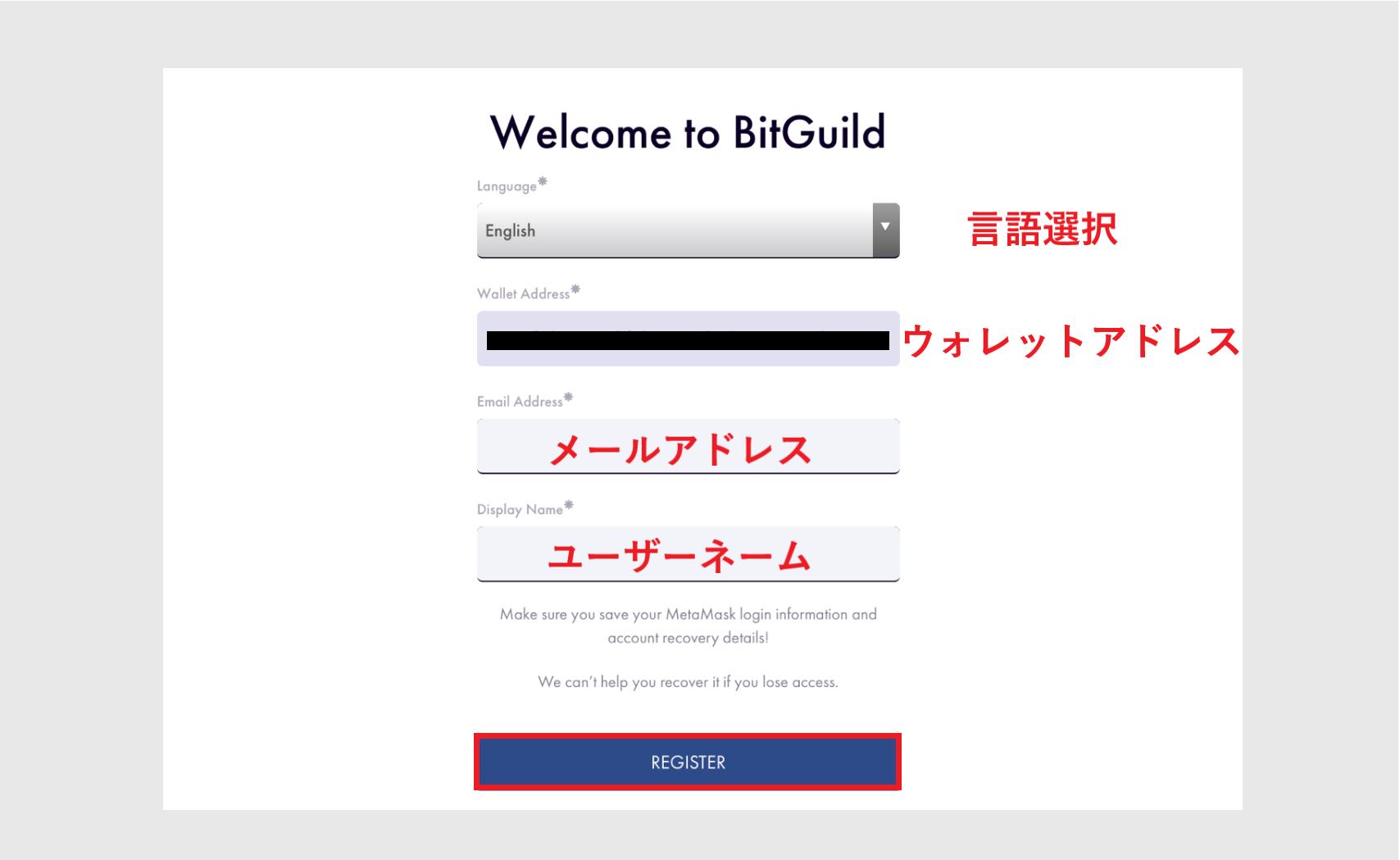 BITGUILD ビットギルド 登録方法 使い方