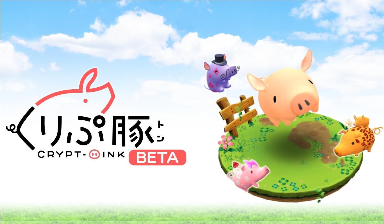 くりぷ豚(トン)アプリ|始め方の手順とゲームの遊び方を紹介