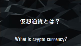 Dapps 仮想通貨 ゲーム ブロックチェーンゲーム 初心者 始める
