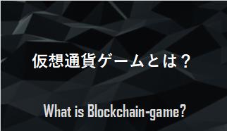 dapps 仮想通貨ゲーム ブロックチェーンゲーム 初心者 特徴