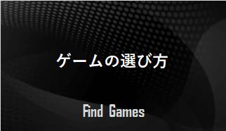 仮想通貨ゲーム 選び方 探し方 Dapps ブロックチェーンゲーム 始める 始め方