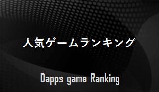 Dapps オススメゲームランキング