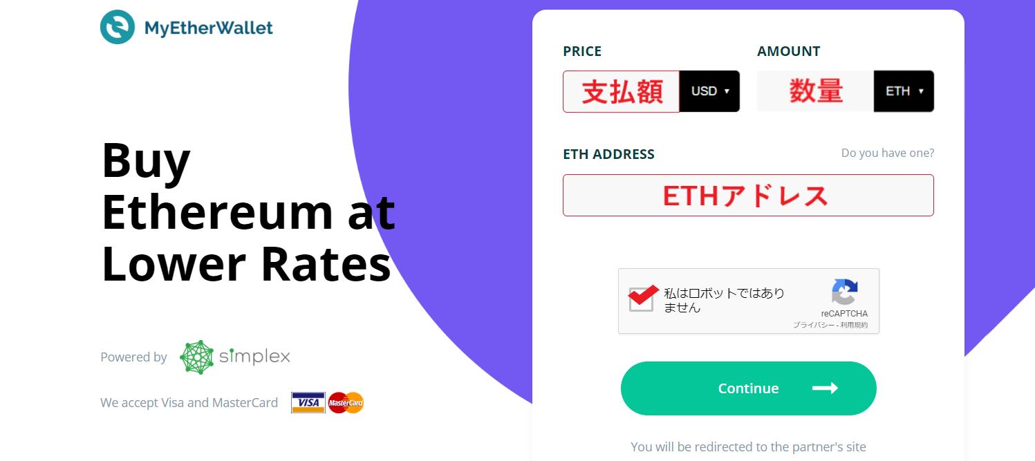 マイイーサウォレット myetherwallet クレジットカード決済 ETH 購入 方法