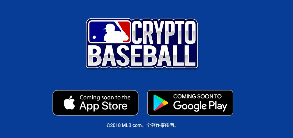 クリプトベースボール MLB CryptoBaseBall 事前登録 Dapps ブロックチェーンゲーム 仮想通貨ゲーム