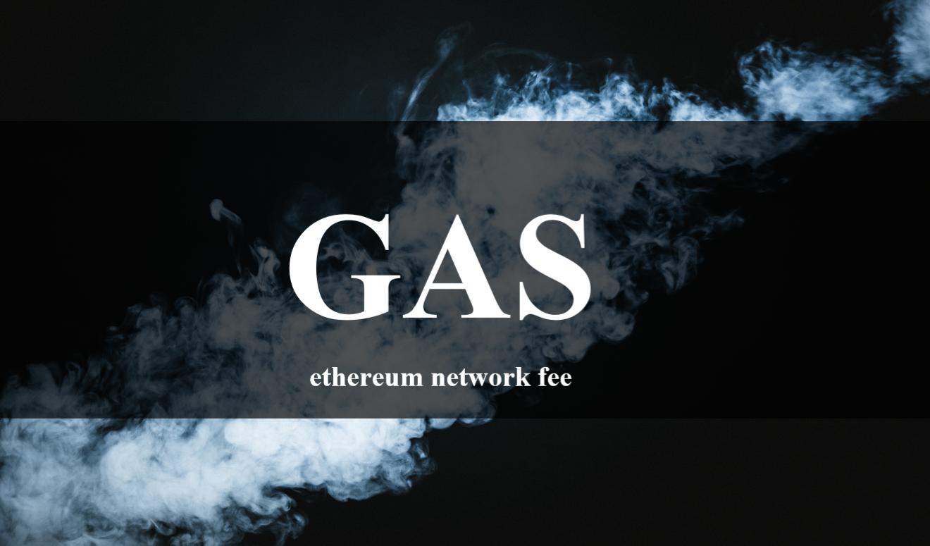 イーサリアム(ETH)の手数料Gasとは?その仕組みや目安について解説