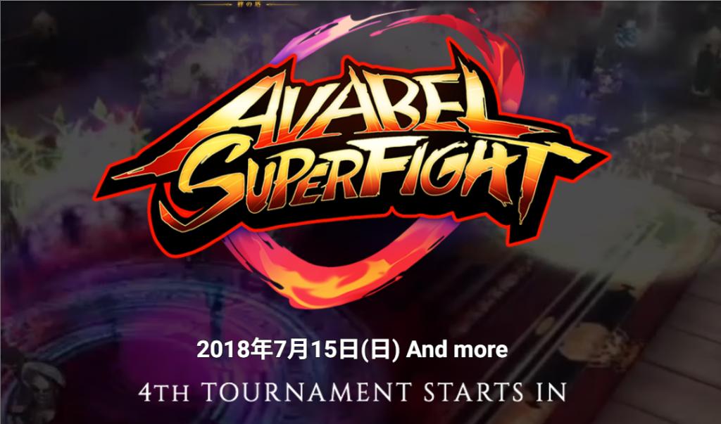 AVABEL SUPER FIGHT!!大会内容が追加!スケージュールと概要まとめ