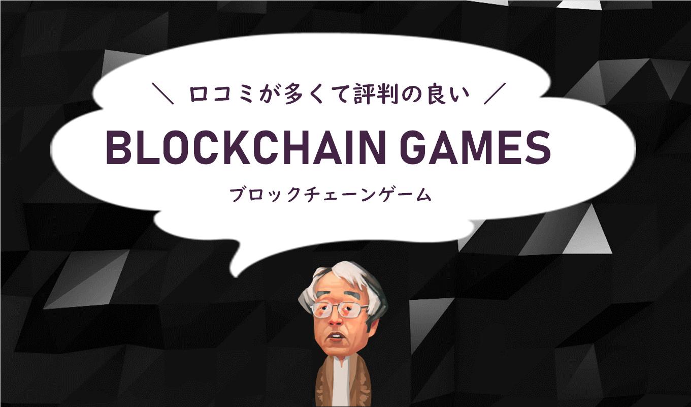 ユ-ザー評価!Dappsで口コミ・評判のいいオススメ仮想通貨ゲーム