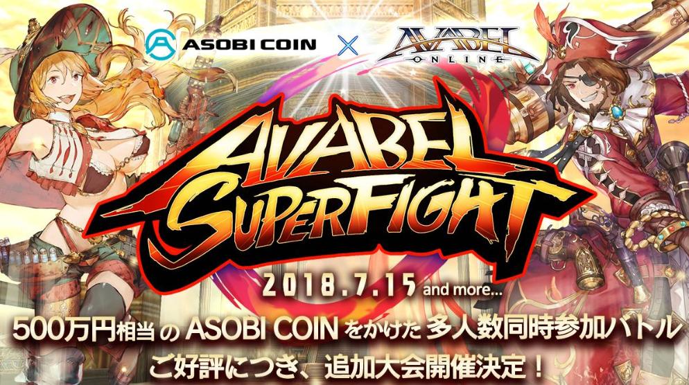 アヴァベル AVABEL SUPER FIGHT!! スケジュール