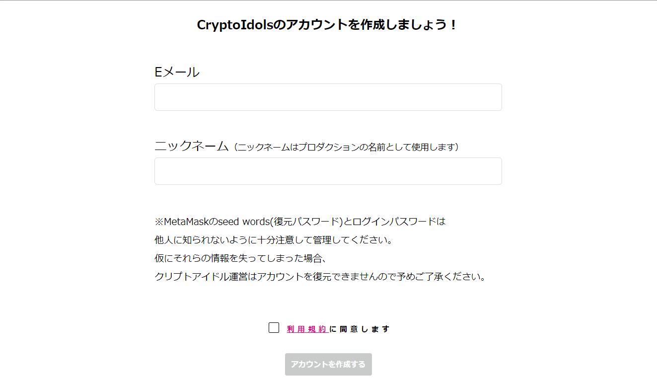 クリプトアイドル CryptoIdols 始め方 遊び方 Dapps 仮想通貨ゲーム ブロックチェーンゲーム