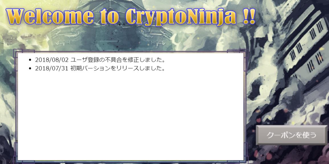CryptoNinja クリプト忍者 始め方 遊び方 EG 登録方法