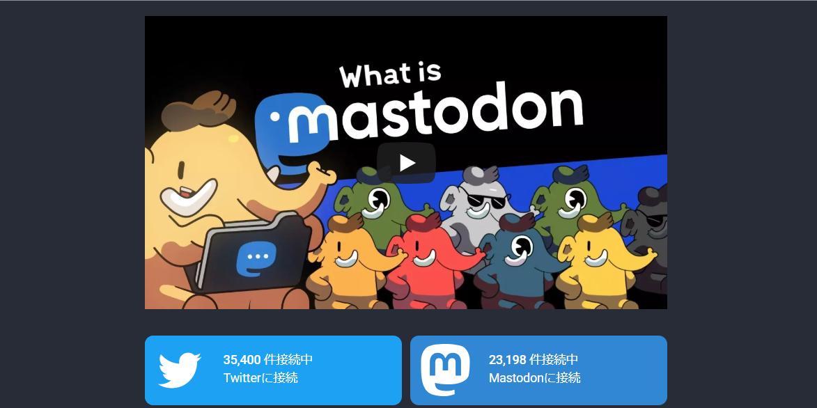 マストドン Mastodon 使い方 登録 ツイッター