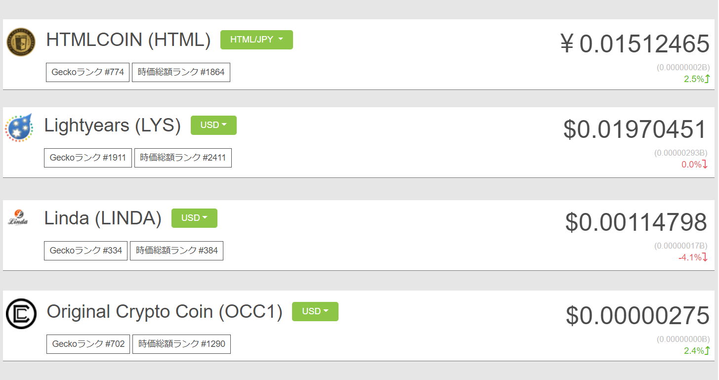 Aircoins 稼いだ 稼ぐ 仮想通貨 小ワザ 裏技