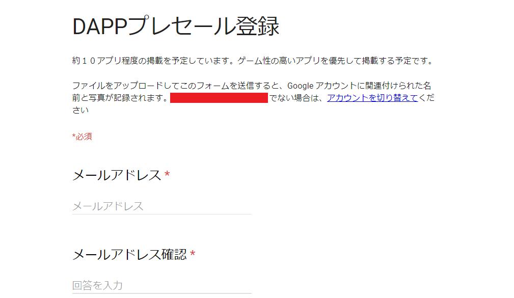 PlayDApp PlayDApps 特徴 メリット 事前登録 プレセール ブロックチェーンゲーム 仮想通貨ゲーム Dapps