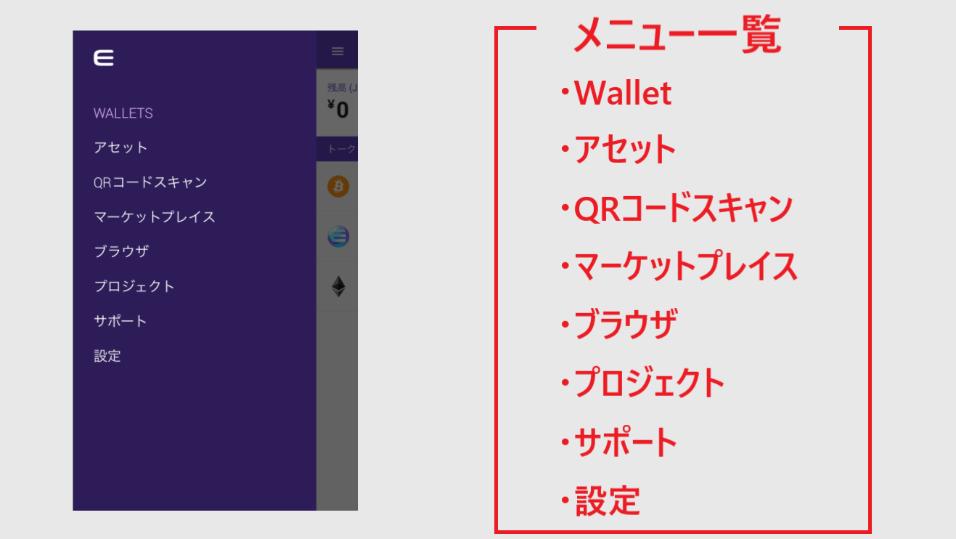 Enjin wallet エンジンウォレット 登録方法 使い方 入金 出金 インポート