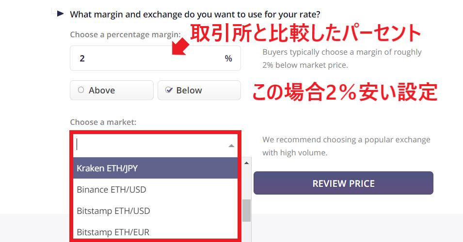 LocalEthereum 分散型取引所 DEX イーサリアム OTC 仮想通貨