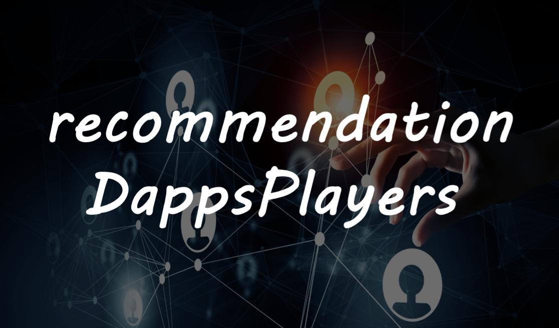 各Dappsおすすめプレイヤー紹介!仮想通貨ゲームで稼ぐなら要チェック