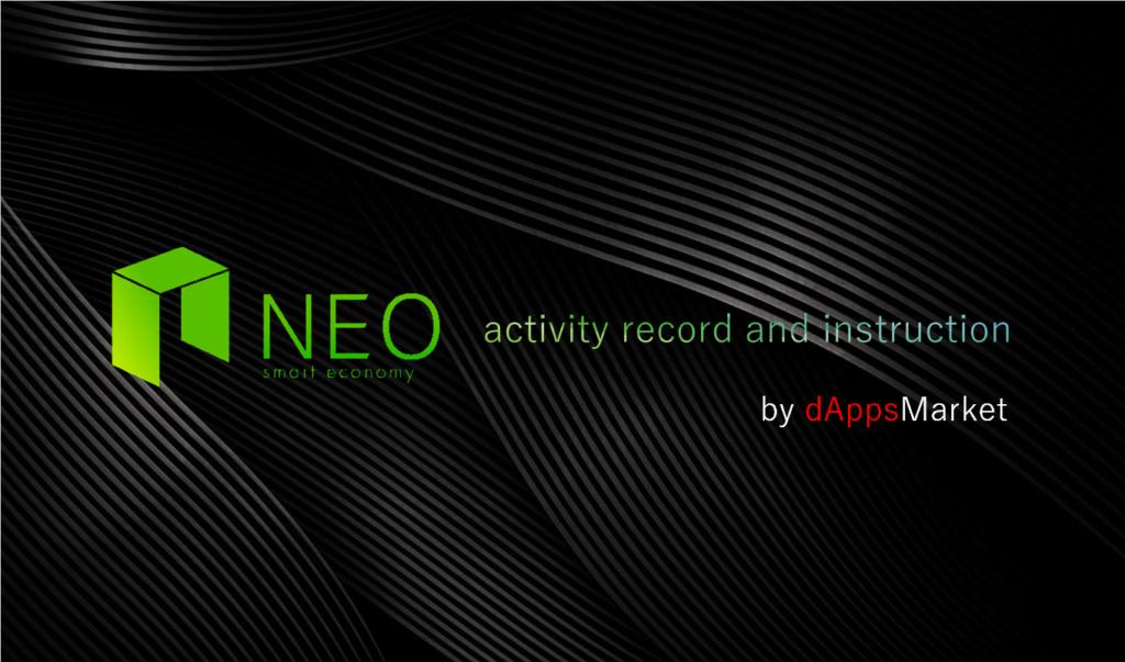 NEO取材レポ|NEO(ネオ)とは?コミュニティとイベント活動報告