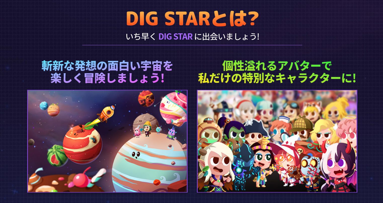 DIG STAR ディグスター ゲームシステム 概要 事前登録方法