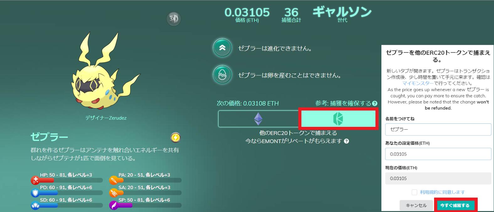 イーサエモン カイバーネットワーク トークン 購入方法 kybernetwork etheremon