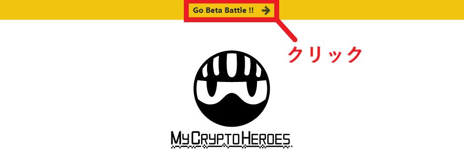 mycryptoheroes マイクリプトヒーローズ MCH バトルβ 参加方法 チーム編成 攻略 Dapps