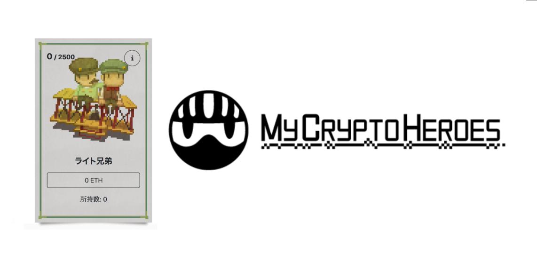 マイクリプトヒーローズ プレセール キャンペーン Dapps ブロックチェーンゲーム